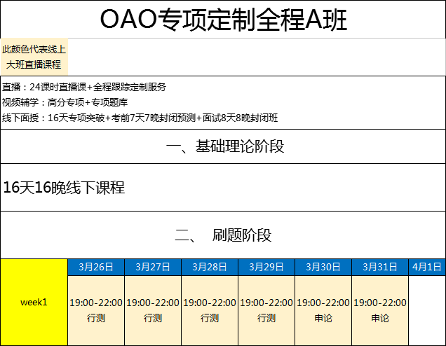 OAO专项定制全程A班.png