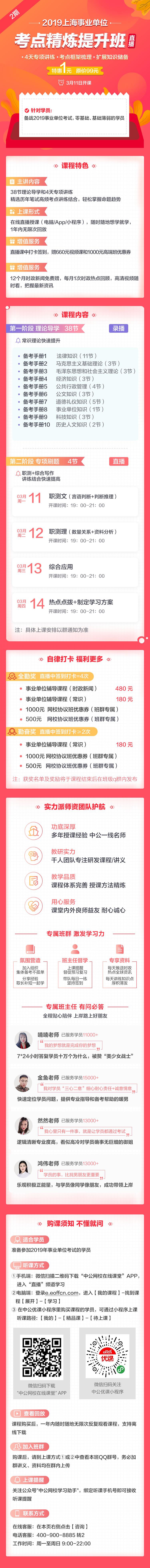 (新详情页)上海2期.png