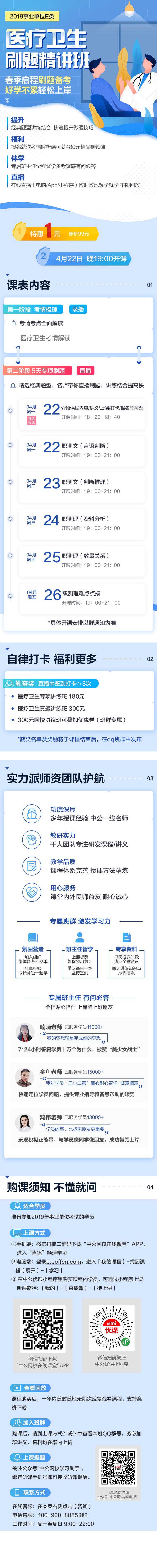 2019�t���l生E�刷�}精�v班.png