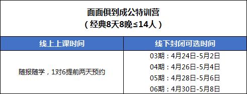 统考-课表.png