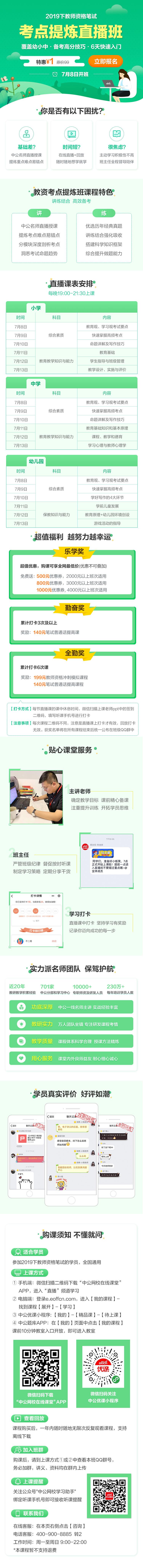 教资4期V9详情页(幼儿园小学中学).jpg