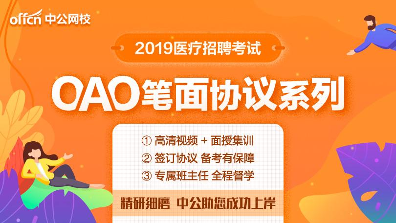 2019东营市东营区卫生类事业单位招聘考试笔,面试oao协议a班
