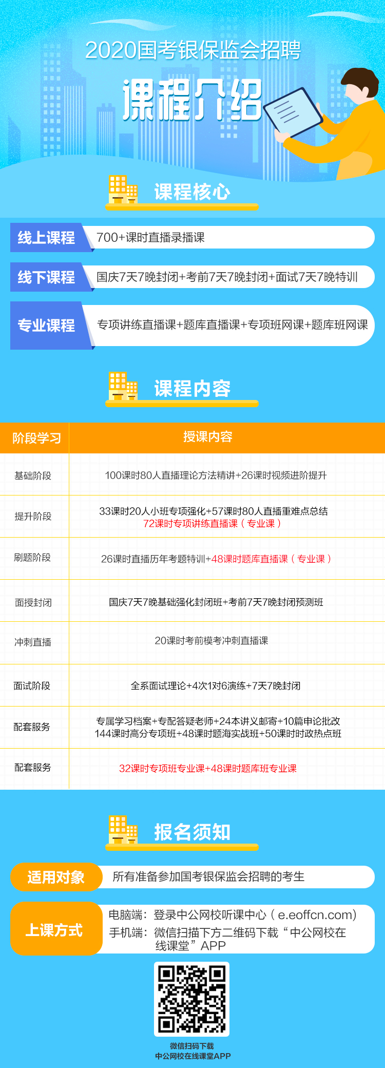 OAO小班直播特训协议A班-国庆强化版.jpg